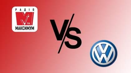 Радіо МАКСИМУМ vs автомобільний гігант Volkswagen