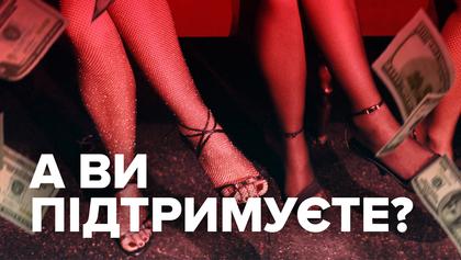 Легалізувати проституцію: підтримуєте чи ні? Опитування