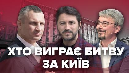 Кличко против всех: кто претендует на кресло мэра Киева?