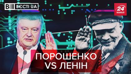 """Вєсті.UA: Фантастична схожість Леніна та Порошенка. Добкін посуне """"Океан Ельзи""""?"""