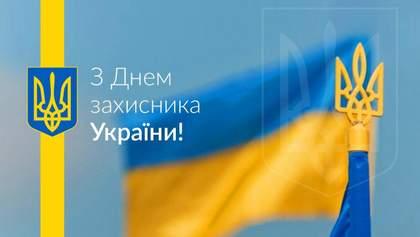 День защитника Украины: картинки-поздравления с праздником