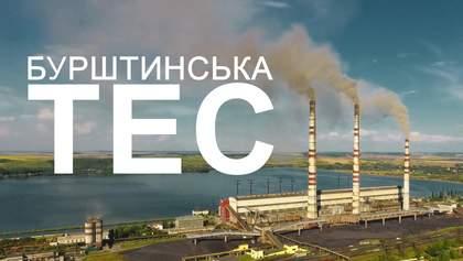 """НКРЕКП выявила факты нарушения законодательства """"ДТЭК Западэнерго"""" в """"энергоострове"""" Бурштына"""