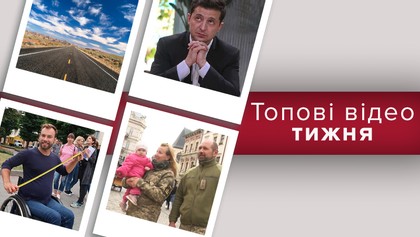 Найсмішніші моменти пресмарафону Зеленського та платні дороги в Україні – відео тижня