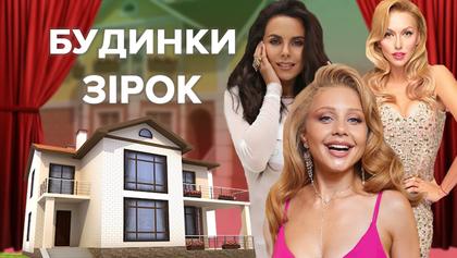 Де живуть українські зірки: вражаючі фото розкішних будинків