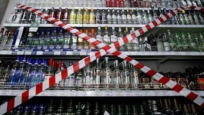 Верховный суд отменил запрет продавать алкоголь ночью в Киеве