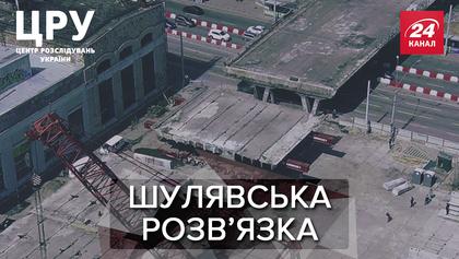 Чому Шулявський міст ніяк не можуть добудувати та куди поділися мільйони: шокуюче розслідування