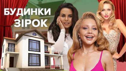 Где живут украинские звезды: впечатляющие фото роскошных домов