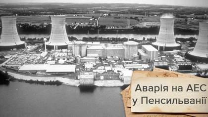 """Могла стати """"Чорнобилем"""": як у США запобігли масштабній катастрофі"""