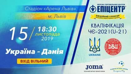 Вхід на матч Україна – Данія буде вільним