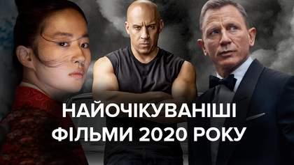 """""""Форсаж 9"""", """"Не час помирати"""", """"Мулан"""" та інші: 10 найочікуваніших фільмів 2020 року"""
