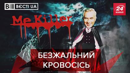 Вєсті.UA: Азаров зробив пластику. Сердючка йде в політику