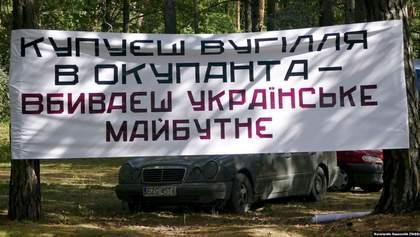 Блокада російського вугілля на Львівщині: нові деталі та перші підсумки