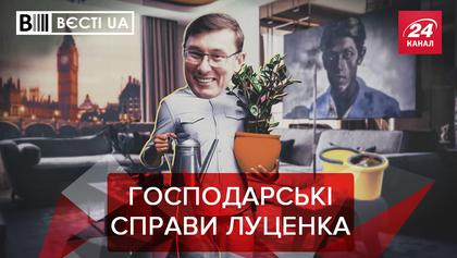 Вєсті.UA. Жир: Чому Луценко поїхав до Лондона. Як Азаров готується до Геловіну