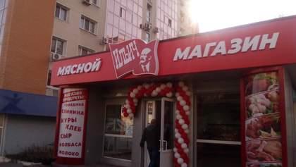 Мясной Ильич: в Донецке открыли магазин, его название подорвало сеть – фото