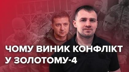 """Зеленський вийшов і повернувся із заготовленим питанням, – ексбоєць """"Азова"""" про деталі перепалки"""