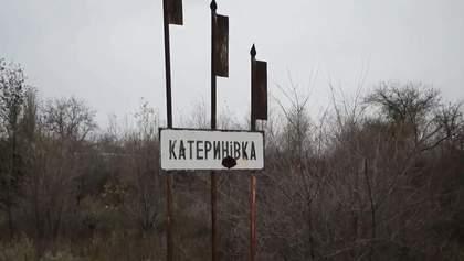 В Катериновке состоялось разведение войск: бойцы ВСУ отошли на новые позиции