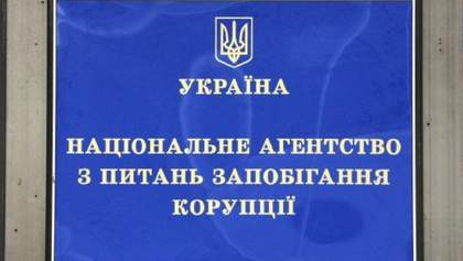 Правительство определило состав комиссии, которая будет выбирать руководителя НАПК