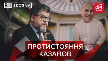 """Вести.UA: Кива завидует Яременко. """"Слуги народа"""" плачут и смеются"""