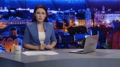 Підсумковий випуск новин за 22:00: Заява Яременка на відставку. Закон про інтернет в Росії