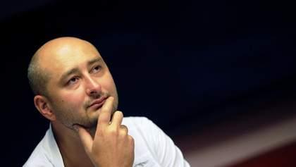 Бабченко выехал из Украины: что известно о российском журналисте и о причинах решения