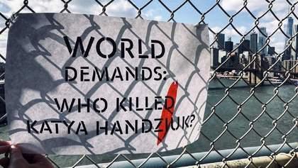 Год без Кати: в Нью-Йорке требуют наказать убийц Гандзюк – фото