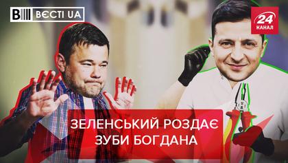 """Вести.UA: Кто заменит Ирину Луценко в """"ЕС""""? Богдану набили морду"""