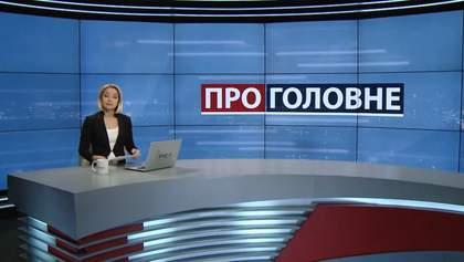 Выпуск новостей за 20:00: Легализация игорного бизнеса. Год без Екатерины Гандзюк