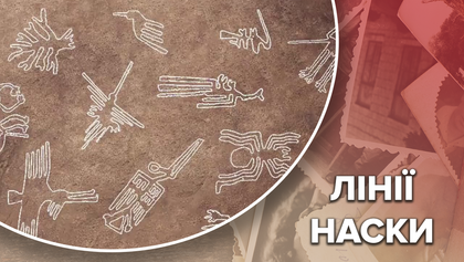 Одне з наймістичніших місць на Землі: які таємниці приховує пустеля Наска