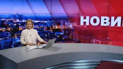 """Выпуск новостей за 19:00: Задержание ветерана АТО """"Тополи"""" в Польше. Опросы в ОРДЛО"""