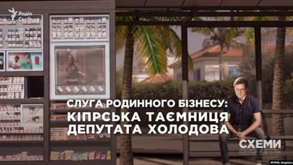 """Що приховує нардеп Холодов: кіпрська таємниця """"слуги народу"""""""