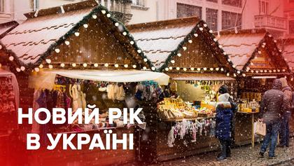 Куда поехать на Новый год-2020 в Украине: подборка сказочных мест