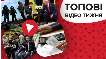 """Хто втратить субсидії, нові деталі """"Україногейту"""" та скандали у """"Слузі народу"""" – відео тижня"""