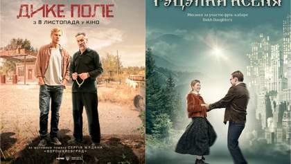 """Фильмы """"Гуцулка Ксеня"""" и """"Дикое поле"""" будут показывать на кинофестивале в Финляндии"""