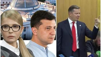 Головні новини 19 листопада: батл Зеленського і Тимошенко, Ляшку обрали запобіжний захід