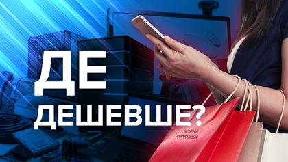 Чорна п'ятниця в Україні: магазини техніки, де можна купити товар зі знижкою