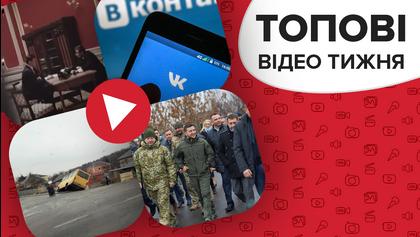 Почему львовянин убил советского дипломата и что пообещал Зеленский– видео недели