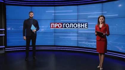 Випуск новин за 18:00: Звернення ДБР до ГПУ щодо Федини. Чи вистачить газу взимку