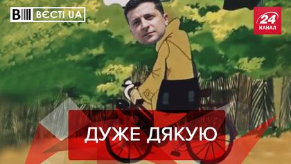Вєсті.UA: Для чого Зеленському велосипед. Шуфрич цитує Франка