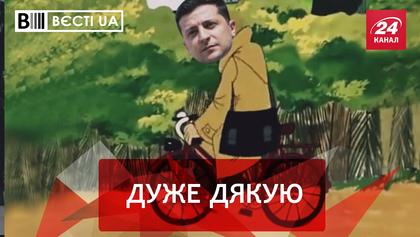 Вести. UA: Для чего Зеленскому велосипед. Шуфрич цитирует Франка