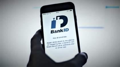 Послуги пенсійного фонду стануть доступні через BankID