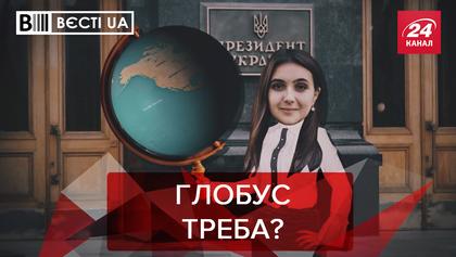 Вєсті.UA: Географічний фейл Мендель. Прокляте місце на Банковій