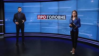 Випуск новин за 18:00: Чорна п'ятниця в Україні. Проплачені мітинги