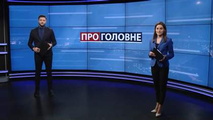 Выпуск новостей за 18:00: Черная пятница в Украине. Проплаченные митинги