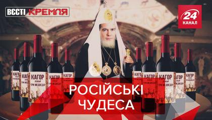 Вєсті Кремля: Змова Медведєва проти патрірха Кирила. Музичний олімп Бердимухамедова