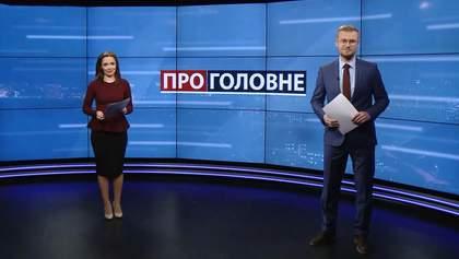 Випуск новин за 18:00: Електроенергія з Росії. Трагедія в Одесі