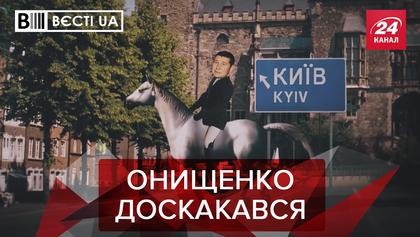 Вєсті.UA: Чому Онищенка повернули в Україну? Дубінський написав кодекс етики