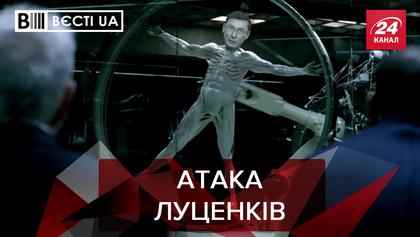 "Вести.UA: Хитрый план Луценко. ""Нарик"" возвращается"