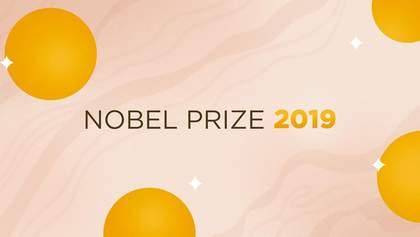 Церемонія вручення Нобелівської премії-2019: онлайн-трансляція