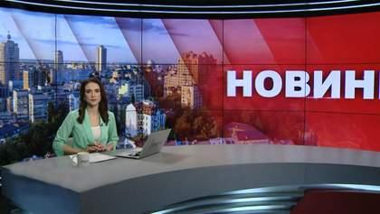 Випуск новин за 9:00: Запобіжний захід Юлії Кузьменко. Швейцарія заморозила активи Януковича