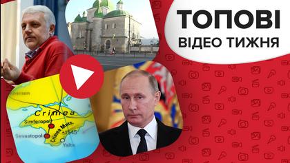 Циничные обещания Путина и церковный скандал на Тернопольщине – видео недели